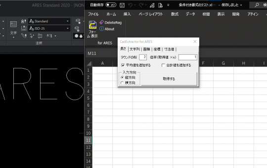 CadExtractor for ARES -image-